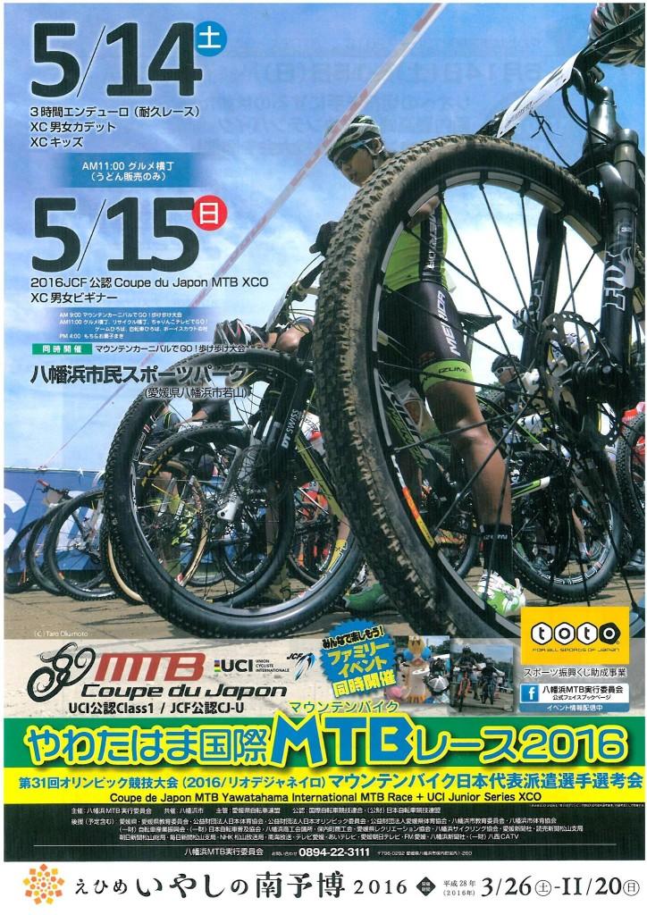 20160514yawa_poster